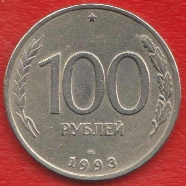 Россия 100 рублей 1993 г. ЛМД