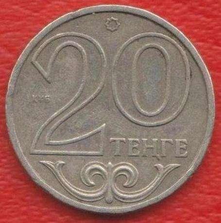 Казахстан 20 тенге 2000 г