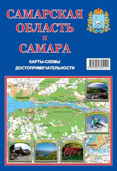 Самарская область. Атлас в Самаре фото 7