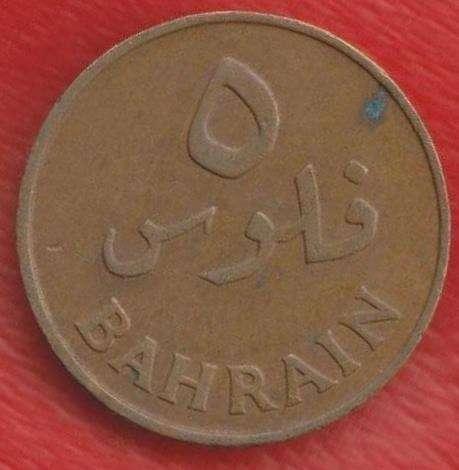 Бахрейн 5 филс 1965 г.