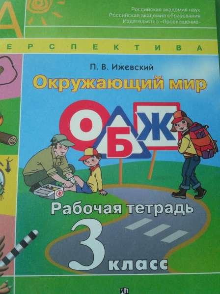 Рабочая тетрадь по ОБЖ 3 класс окружающий мир П. В. Ижевский