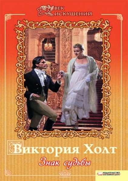 """Книга Виктория Холт """"Знак судьбы"""""""