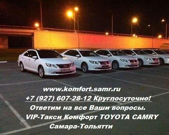 Такси аэропорт Самара Курумоч KUF - Димитровград, Ульяновск
