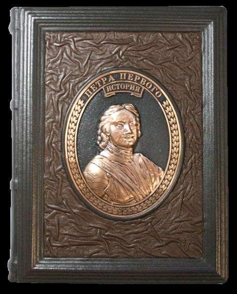 Книги кожаный переплет ручной работы Император Петр 1