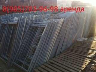 Аренда и продажа приспособлений рамных в Обнинске