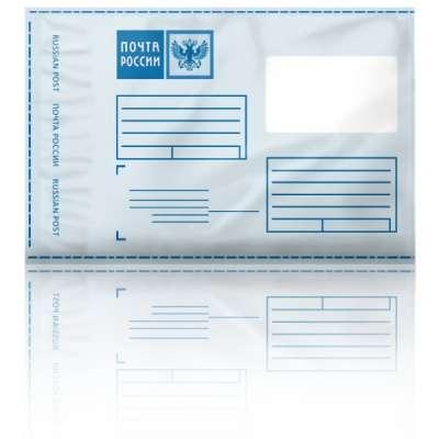 Почтовые пакеты с логотипом Почта России