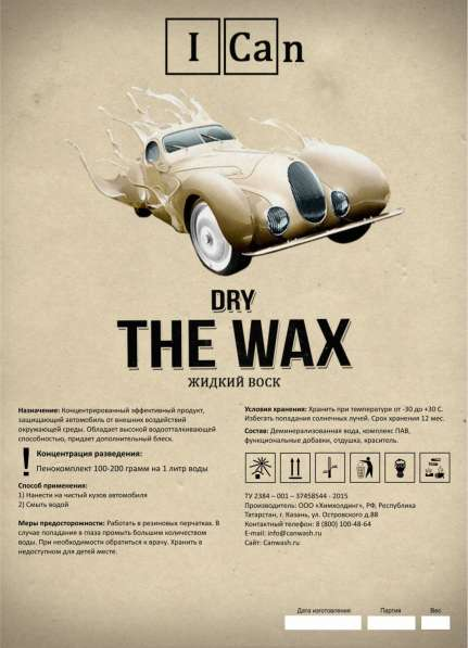 I CAN THE WAX - жидкий воск