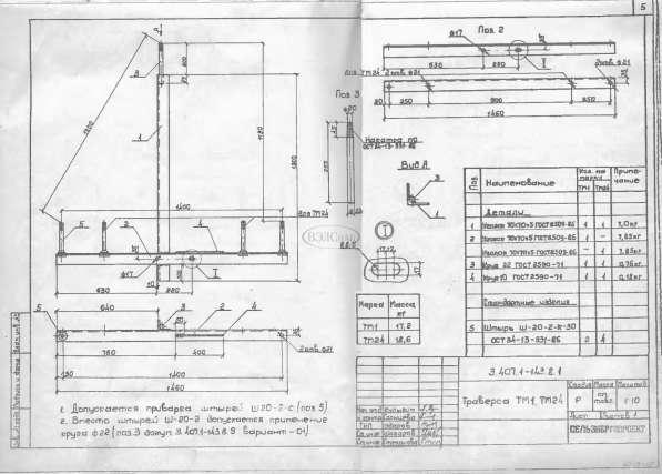 Изготовление Траверс металлоконструкций монтаж и установка