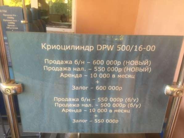 КРИОЦИЛИНДР DPW 500/16-00