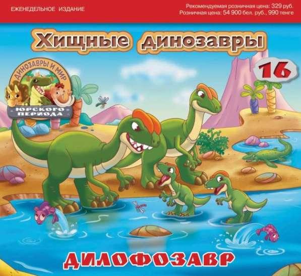Динозавры и мир юрского периода номера 13 и 15