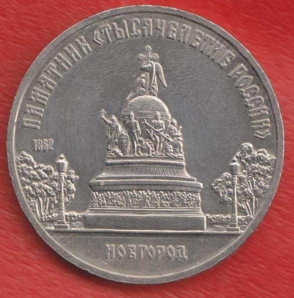 СССР 5 рублей 1988 г. Новгород Памятник 1000-летие России