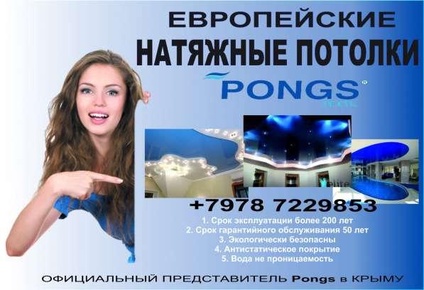 Европейские натяжные потолки PONGS