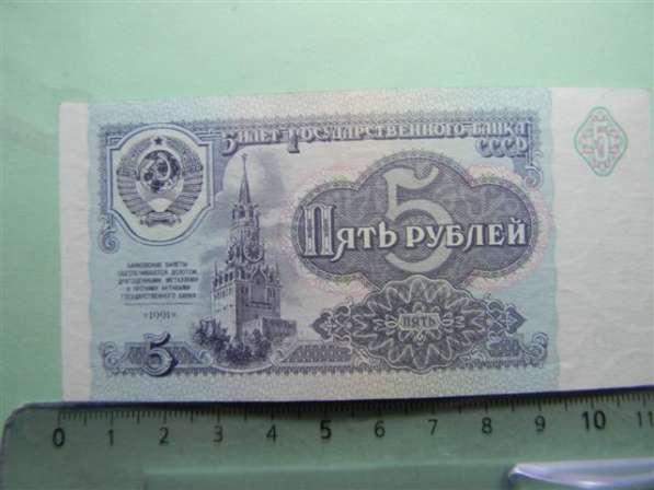 банкноты СССР 1991г., 10 штук