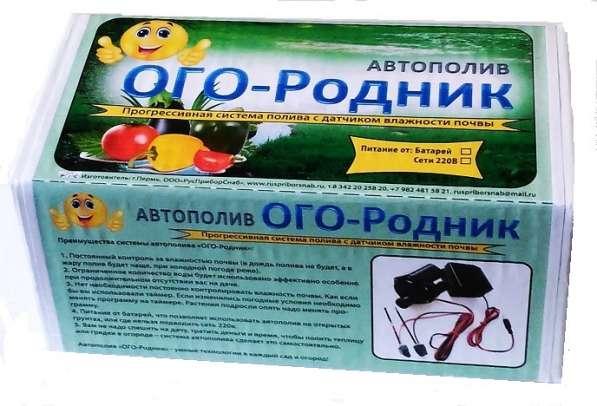Автополив ОГО-Родник-1 с дат влаж почвы для теплиц с кап пол
