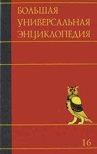 Большая универсальная энциклопедия 20 томов