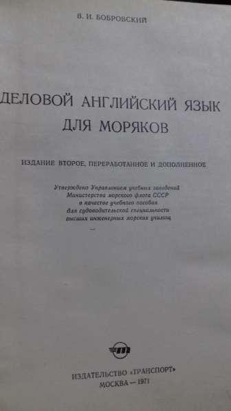 Английский для моряков в Санкт-Петербурге