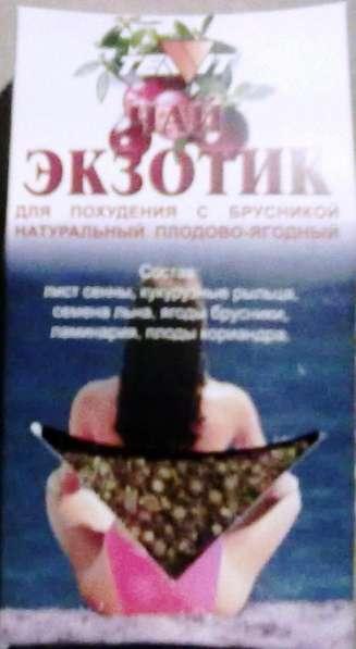 """Чай """"ЭКЗОТИК для похудения"""""""