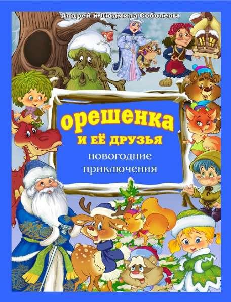 """Ищем спонсоров для проекта """"Орешенка и её друзья"""" в Москве фото 11"""