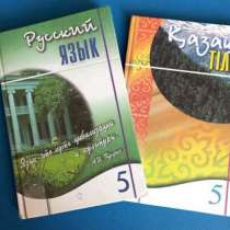 Продам учебники за 5 класс - оба за 500, в г.Актобе