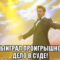 Юридическая помощь в сложных ситуациях, в Ростове-на-Дону
