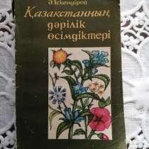 «Шипалы өсімдіктер» кітабын сату. Книга на казахском языке, в г.Усть-Каменогорск