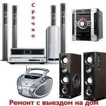 Ремонт видеомагнитофонов, музыкальных центров, двд. Выезд по, в Москве