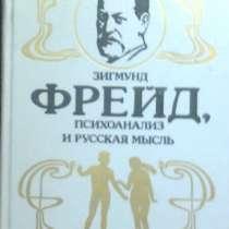 Труды Зигмунда Фрейда, в Липецке