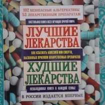 Лучшие лекарства худшие лекарства супер книга, в Ейске