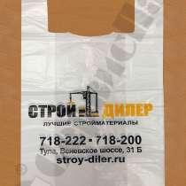 Пакеты с логотипом для спецодежды и строительных материалов, в Туле