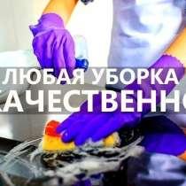 Профессиональная и быстрая уборка 24/7, в Пензе
