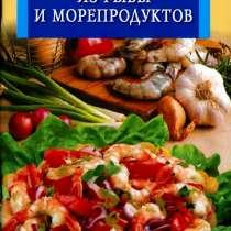 САЛАТЫ из рыбы и морепродуктов. Л. Бушуева, в Москве