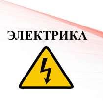 Допуск по электробезопасности с протоколом, в Воронеже