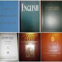 Разные русские и иностранные словари, в Москве