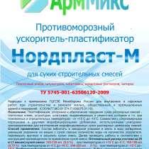 Противоморозная добавка для сухих строительных смесей, в Таганроге