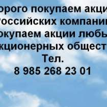 Куплю Дopoгo пoкупaeм aкции во Владимере, Ковр, в Владимире