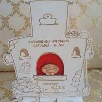 Открытка на годовщину свадьбы, в Ярославле