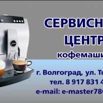 Реаниматор СЦ, в Волгограде