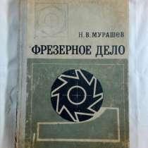Фрезерное дело, в Санкт-Петербурге