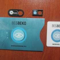 Набор ВебВеко защитный, в Санкт-Петербурге