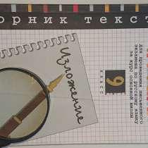 Учебник Русский язык Контроль Английский ОГЭ ЕГЭ 9-11 класс, в Самаре