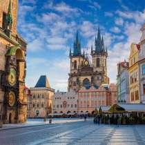 Экскурсии по Праге, Чехии и Европе, в г.Прага