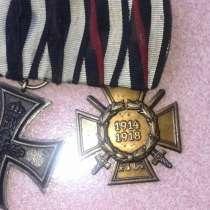 Награды кресты Германии, в г.Чита