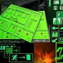 Фотолюминесцентный план эвакуации на пленке, в Уфе