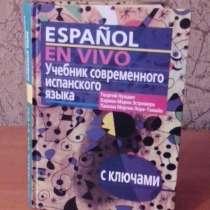 """""""Español en vivo, в г.Севастополь"""