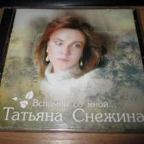 Татьяна Снежина Вспомни Со Мной - винтажный редкий диск, в Москве