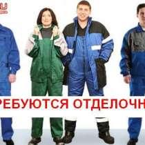 Гипсокартонщик/отделочник, монтажник ГКЛ, в г.Москва