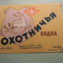 Этикетка.Охотничья водка,1957-65,(РОСГЛАВВ.)Ликерно-вод.0,5л, в г.Ереван