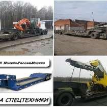 Перевозка экскаваторов и спецтехники низкорамными полуприцеп, в Москве