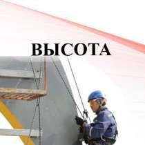 Допуск к работам на высоте для Воронежа, в Воронеже