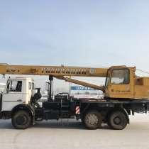 Кран 25 тонн, в Красноярске